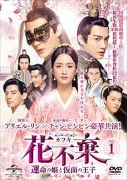 花不棄〈カフキ〉-運命の姫と仮面の王子- Vol.1