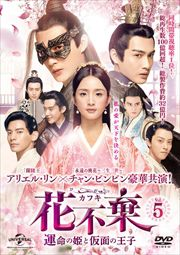 花不棄〈カフキ〉-運命の姫と仮面の王子- Vol.5