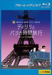【Blu-ray】ディリリとパリの時間旅行