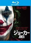 【Blu-ray】ジョーカー