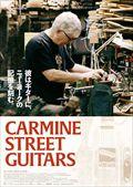 カーマイン・ストリート・ギター