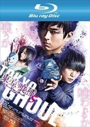 【Blu-ray】東京喰種 トーキョーグール【S】