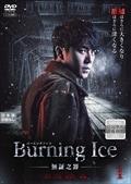 Burning Ice<バーニング・アイス>-無証之罪- Vol.1