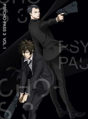 PSYCHO-PASS サイコパス3 Vol.1