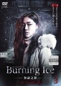 Burning Ice<バーニング・アイス>-無証之罪- Vol.3