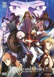 Fate/Grand Order -絶対魔獣戦線バビロニア- 3
