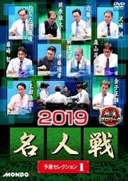 麻雀プロリーグ 2019名人戦 予選セレクション1