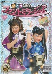 ひみつ×戦士 ファントミラージュ! Vol.8
