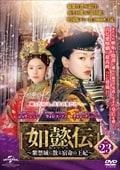 如懿伝〜紫禁城に散る宿命の王妃〜 Vol.23