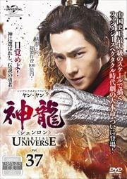 神龍<シェンロン>-Martial Universe- Vol.37