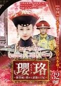 瓔珞<エイラク>〜紫禁城に燃ゆる逆襲の王妃〜 Vol.32