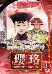 瓔珞<エイラク>〜紫禁城に燃ゆる逆襲の王妃〜 Vol.35