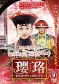瓔珞<エイラク>〜紫禁城に燃ゆる逆襲の王妃〜 Vol.36