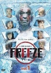 HITOSHI MATSUMOTO Presents FREEZE vol.1