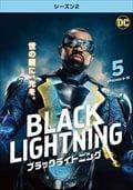ブラックライトニング <シーズン2> Vol.5