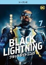 ブラックライトニング <シーズン2> Vol.7