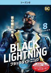 ブラックライトニング <シーズン2> Vol.8