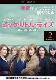 ビッグ・リトル・ライズ <シーズン2> Vol.2