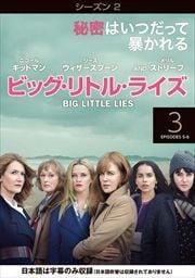 ビッグ・リトル・ライズ <シーズン2> Vol.3
