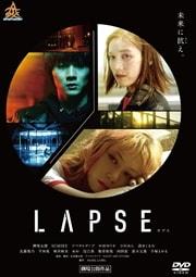 LAPSE ラプス