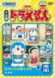 NEW TV版 ドラえもん Vol.141