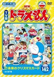 NEW TV版 ドラえもん Vol.142