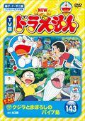 NEW TV版 ドラえもん Vol.143