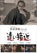 NHK土曜ドラマ 松本清張シリーズ 遠い接近