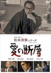 NHK土曜ドラマ 松本清張シリーズ 愛の断層