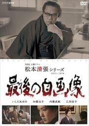 NHK土曜ドラマ 松本清張シリーズ 最後の自画像
