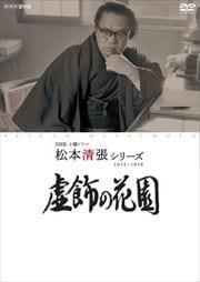 NHK土曜ドラマ 松本清張シリーズ 虚飾の花園