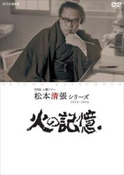 NHK土曜ドラマ 松本清張シリーズ 火の記憶