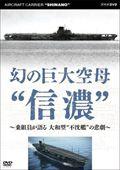 """幻の巨大空母""""信濃"""" 〜乗組員が語る 大和型""""不沈艦""""の悲劇〜"""
