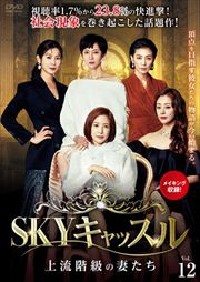 SKYキャッスル〜上流階級の妻たち〜 Vol.12