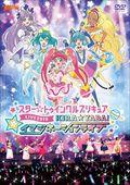 スター☆トゥインクルプリキュア vol.16