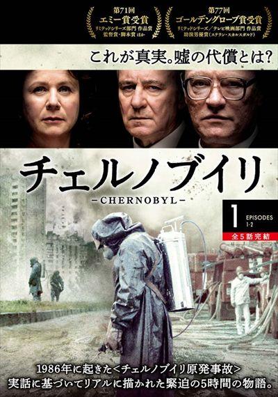 チェルノブイリ -CHERNOBYL- Vol.1
