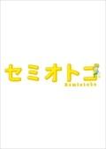 セミオトコ Vol.3