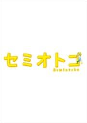 セミオトコ Vol.4