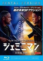 【Blu-ray】ジェミニマン