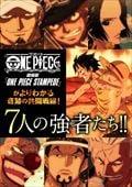 劇場版 『ONE PIECE STAMPEDE』がよりわかる奇跡の共闘戦線!7人の強者たち!!
