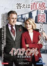 インスティンクト -異常犯罪捜査- シーズン2 Vol.2