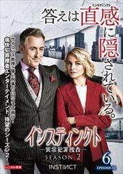 インスティンクト -異常犯罪捜査- シーズン2 Vol.6