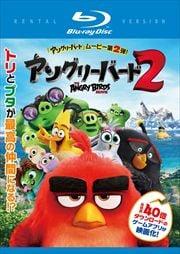 【Blu-ray】アングリーバード2