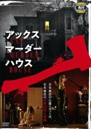 【ゲオ先行】アックス・マーダー・ハウス