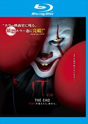 """【Blu-ray】IT/イット THE END """"それ""""が見えたら、終わり。"""