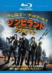 【Blu-ray】ゾンビランド:ダブルタップ