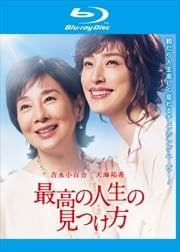 【Blu-ray】最高の人生の見つけ方 (2019)