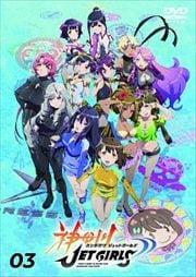 神田川JET GIRLS Vol.3