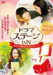 ドラマステージ<tvN> Vol.1 パク代理の秘密の私生活/B主任とラブレター