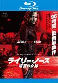 【Blu-ray】ライリー・ノース 復讐の女神